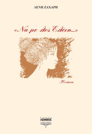 COVER_Na me les Eleni
