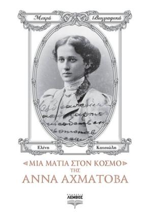Cover_7_Anna Akhmatova