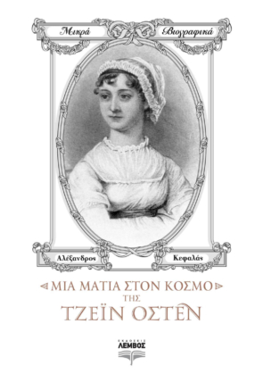 Cover_Jane-Austen
