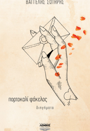 Cover_Portokali fakelos