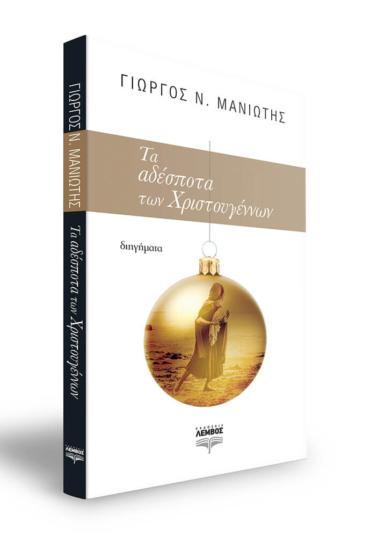 Cover_Ta adespota ton xristougennon