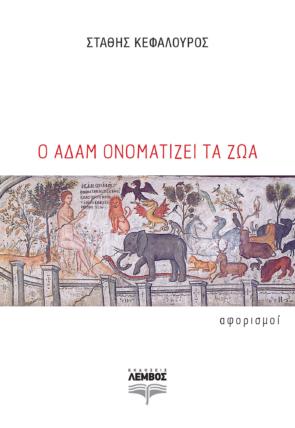 O Adam onomatizei ta zoa