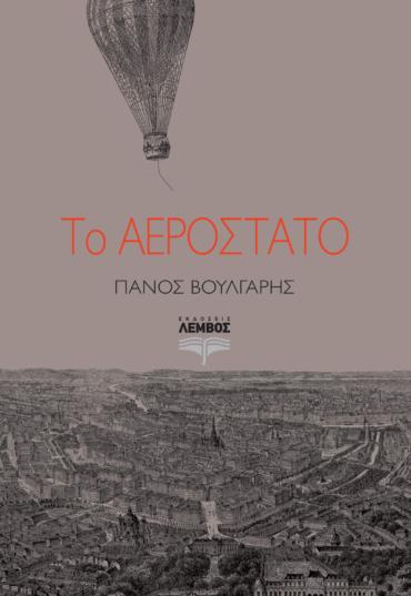 To Aerostato