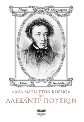 alexander-pushkin